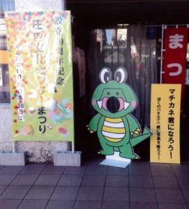 machikane2